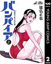 表紙: 昭和不老不死伝説 バンパイア 2 (ヤングジャンプコミックスDIGITAL) | 徳弘正也