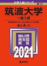 筑波大学(一般入試) (2021年版大学入試シリーズ)
