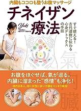 内臓もココロも整うお腹マッサージ チネイザン療法: すぐ使える!古代道教に伝わる心身デトックスの手技