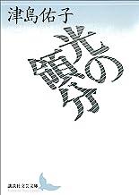 表紙: 光の領分 (講談社文芸文庫) | 津島佑子
