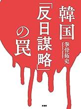 表紙: 韓国「反日謀略」の罠 (扶桑社BOOKS) | 拳骨 拓史