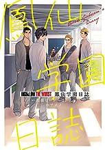 HiGH&LOW THE WORST 鳳仙学園日誌 (少年チャンピオン・コミックス)