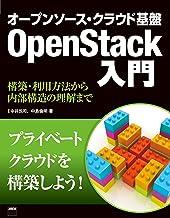 表紙: オープンソース・クラウド基盤 OpenStack入門 構築・利用方法から内部構造の理解まで (アスキー書籍) | 中井 悦司