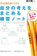 表紙: 自分の考えをまとめる練習ノート (中経出版) | 奥村 隆一