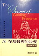 The Secret of Abiding Presence (English/Traditional Chinese) 在基督裡的訣要 中英文對照本
