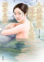 表紙: 人妻温泉 癒やしの宿 (双葉文庫) | 桜井真琴