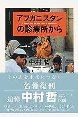 アフガニスタンの診療所から (ちくま文庫) 文庫