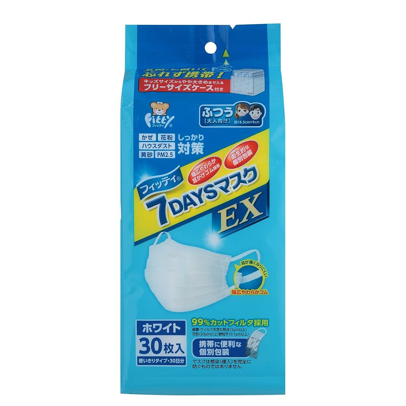 薬局黒板異邦人(PM2.5対応)フィッティ 7DAYSマスク EX エコノミーパックケース付 ふつうサイズ ホワイト 30枚入