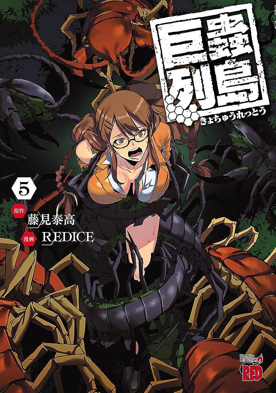 裏切り者マニアック私の巨蟲列島 5 (チャンピオンREDコミックス)