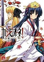 表紙: カンピオーネ! VII 斉天大聖 (ダッシュエックス文庫DIGITAL) | シコルスキー
