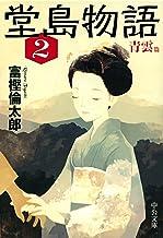 表紙: 堂島物語2 青雲篇 (中公文庫) | 富樫倫太郎