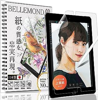 ベルモンド iPad Pro 12.9用 (第2世代 2017 / 第1世代 2015) ペーパー 紙 ライク フィルム 上質紙のような描き心地 日本製 液晶保護フィルム アンチグレア 反射防止 指紋防止 気泡防止 BELLEMONDIPD15...