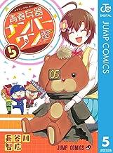 表紙: 青春兵器ナンバーワン 5 (ジャンプコミックスDIGITAL) | 長谷川智広