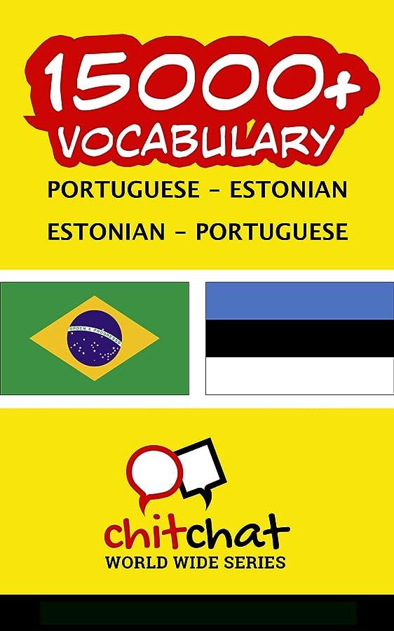 ひらめき密要求15000+ Portuguese - Estonian Estonian - Portuguese Vocabulary (Portuguese Edition)