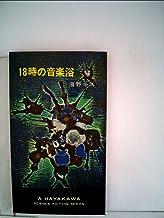 十八時の音楽浴 (1965年) (ハヤカワ・SF・シリーズ)