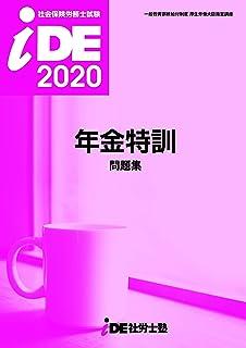 2020年 i.D.E.社労士塾 年金特訓問題集