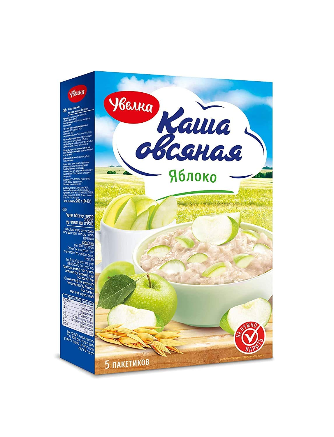 Special price Uvelka Apple Instant Oatmeal Kasha Don't miss the campaign Packets - 7. Ovsyanka 5x40g