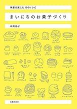 表紙: まいにちのお菓子づくり   本間 節子
