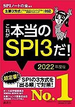 【主要3方式〈テストセンター・ペーパーテスト・WEBテスティング〉対応】 これが本当のSPI3だ! 2022年度版 (本当の就職テスト)
