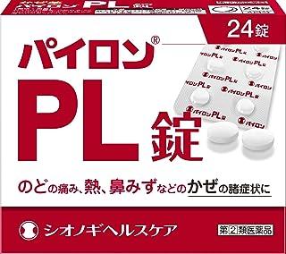 【指定第2類医薬品】パイロンPL錠 24錠