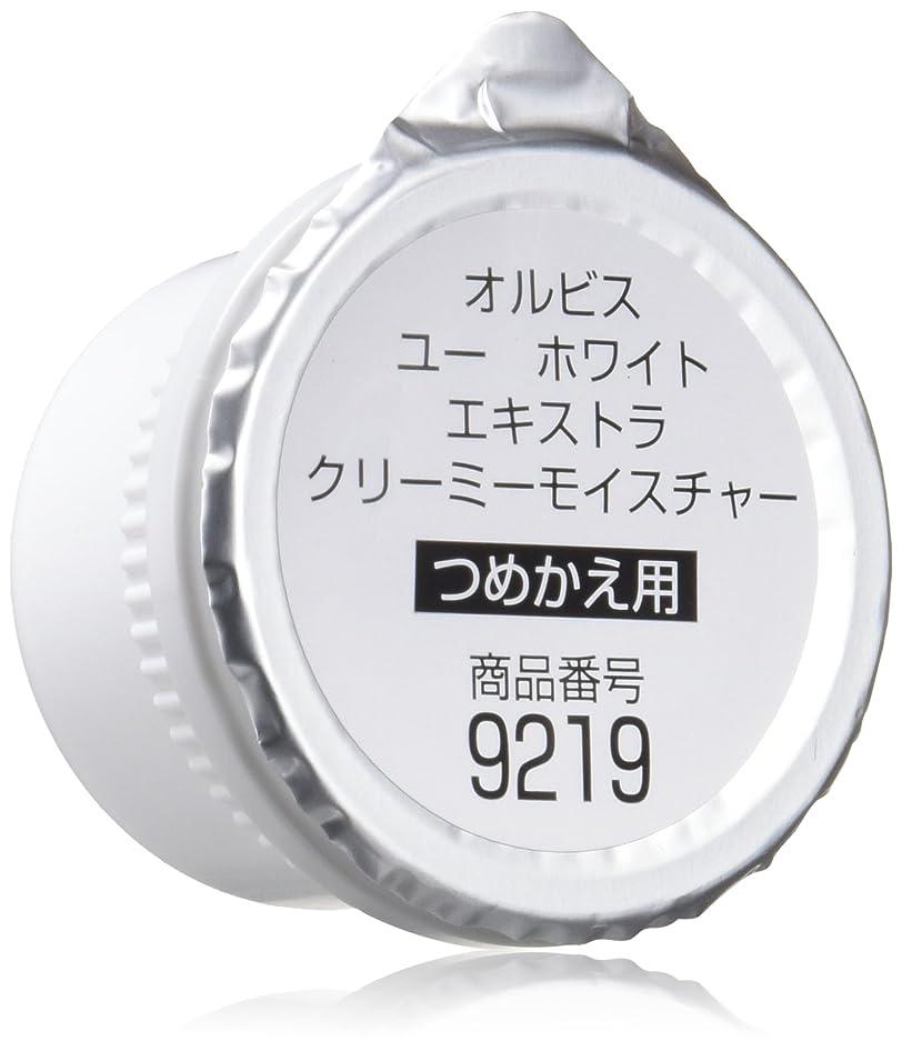 スナップ変形する精度オルビス(ORBIS) オルビスユー ホワイト エキストラ クリーミーモイスチャー 詰替 30g 美白*ジェルクリーム [医薬部外品]