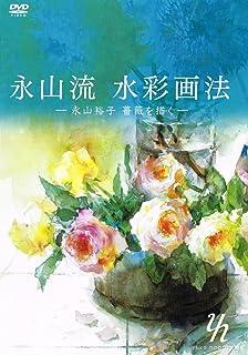 永山流水彩画法 (永山裕子薔薇を描く) [DVD] / The art of NAGAYAMA style water color painting (water color painting of roses by Yuko Nagayama)