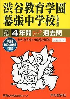 渋谷教育学園幕張中学校 平成29年度用 (4年間スーパー過去問354)