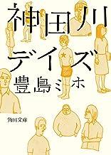 表紙: 神田川デイズ (角川文庫) | 豊島 ミホ