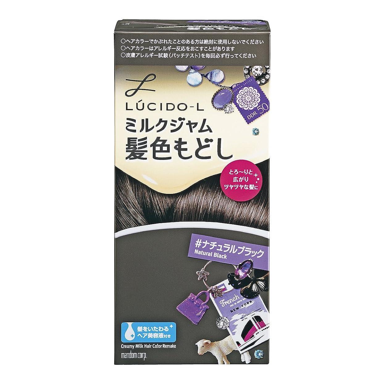 シンプトン短命行き当たりばったりLUCIDO-L (ルシードエル) ミルクジャム髪色もどし #ナチュラルブラック (医薬部外品) (1剤40g 2剤80mL TR5g)