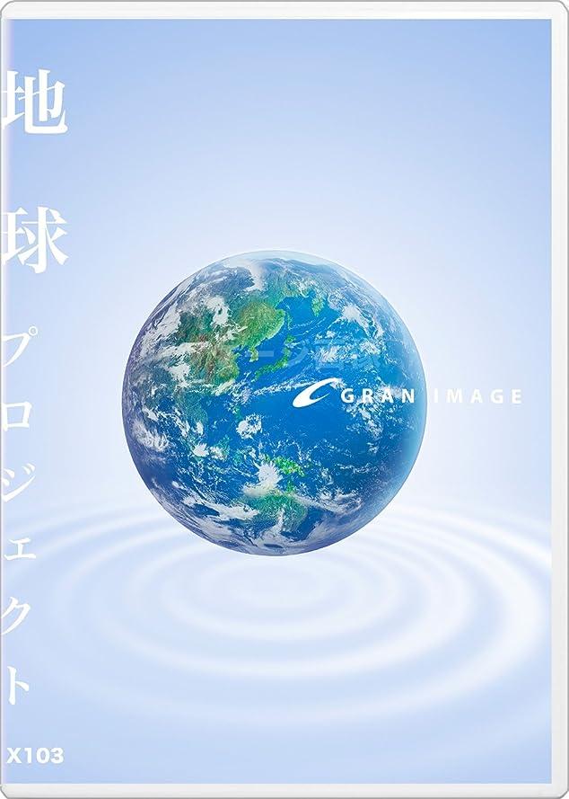 一時的パリティ十代の若者たちグランイメージ X103 地球プロジェクト(ロイヤリティフリーCG素材集)
