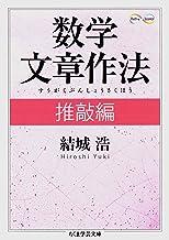 表紙: 数学文章作法 推敲編 (ちくま学芸文庫) | 結城浩