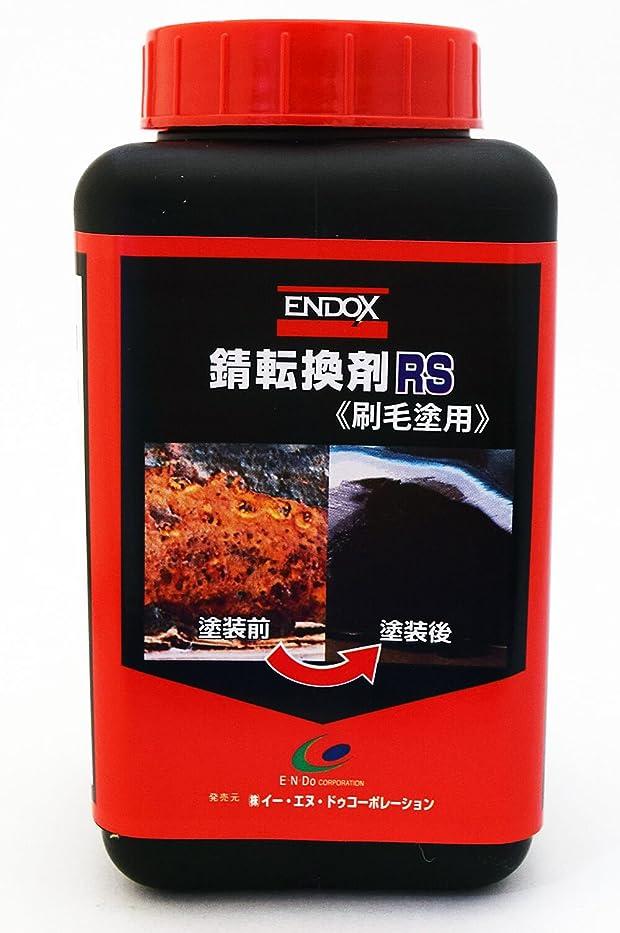 古くなった気配りのあるスナップ赤錆を黒錆に変えて錆の進行を止めるENDOX錆転換剤刷毛塗用500ml