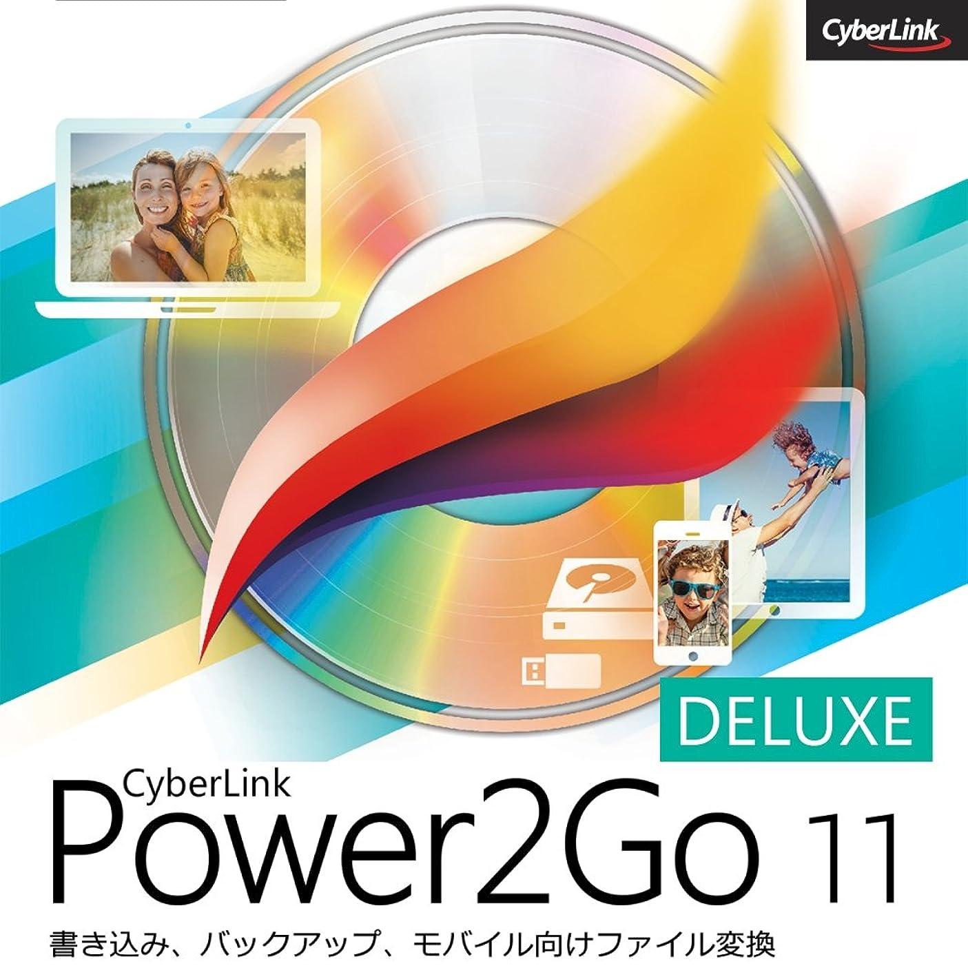 ところで百並外れたPower2Go 11 Deluxe (最新)|ダウンロード版