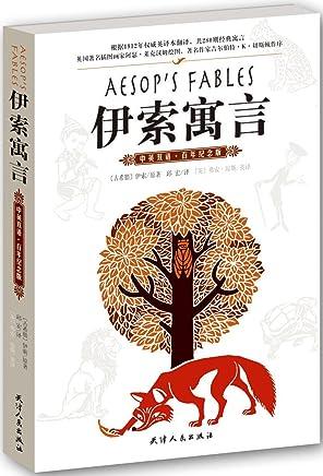 伊索寓言(中英双语)(百年纪念版) (经典少儿读物)