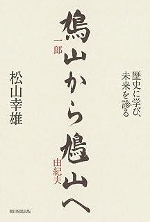 鳩山から鳩山へ 歴史に学び、未来を診る