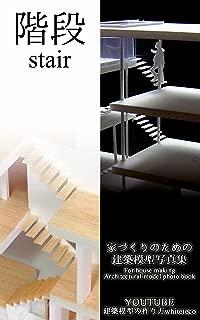 階段 : 家づくりのための建築模型写真集