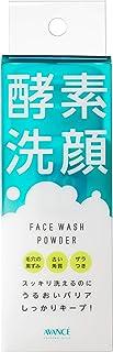 アヴァンセ マイルド洗顔パウダー 〈ボトルタイプ〉 (50g)