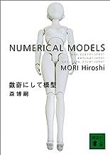 表紙: 数奇にして模型 NUMERICAL MODELS S&Mシリーズ (講談社文庫)   森博嗣