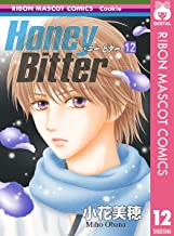 Honey Bitter 12 (りぼんマスコットコミックスDIGITAL)