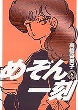 表紙: めぞん一刻〔新装版〕(6) (ビッグコミックス) | 高橋留美子