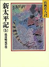 表紙: 新太平記(5) 義貞戦死の巻 (山岡荘八歴史文庫) | 山岡荘八