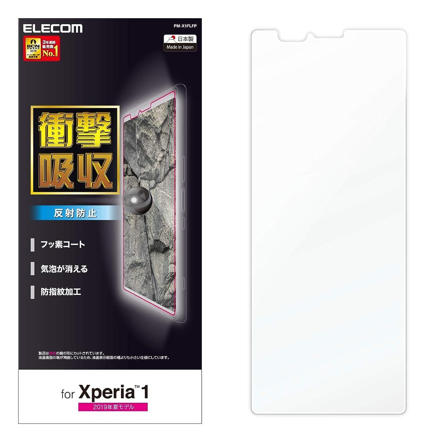 エレコム Xperia 1 フィルム SO-03L SOV40 衝撃吸収 指紋防止 反射防止