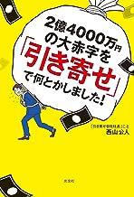 表紙: 2億4000万円の大赤字を「引き寄せ」で何とかしました! | 西山 公人