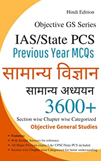 Objective General Science MCQs in Hindi) Previous Year Papers  for IAS/UPSC/SSC/PCS/CDS/NDA/OTHERS etc : Mocktime Publication