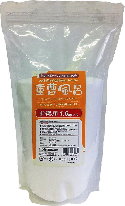 愛遅い混沌入浴用化粧品 「重曹風呂」 1.6kg入り(ラミジップ袋) スプーン付き トレハロース(保湿)配合