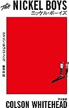 表紙: ニッケル・ボーイズ | 藤井 光