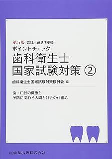 歯科衛生士国家試験対策2 第5版 歯・口腔の健康と予防に関わる人間と社会の仕組み (ポイントチェック)