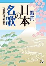 表紙: 鑑賞 日本の名歌 (角川短歌ライブラリー) | 『短歌』編集部