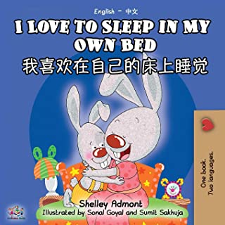 I Love to Sleep in My Own Bed (English Chinese Bilingual Book - Mandarin Simplified)