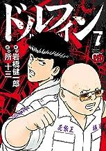 表紙: ドルフィン 7 (チャンピオンREDコミックス)   岩橋健一郎